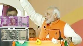 PM Modi Funny Speech On Demonetization   500-1000 Rs Note Ban  