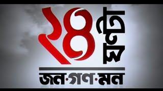 24 Ghanta Manusher Janno Manusher Pashe