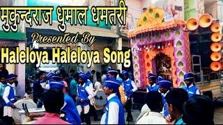 Hale Luiya Song By MUKUNDRAJ DHUMAL GROUP DHAMTARI
