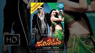 Jayeebhava Telugu Full Movie    Kalyan Ram, Hansika Motwani    Naren Kondapati    S Thaman