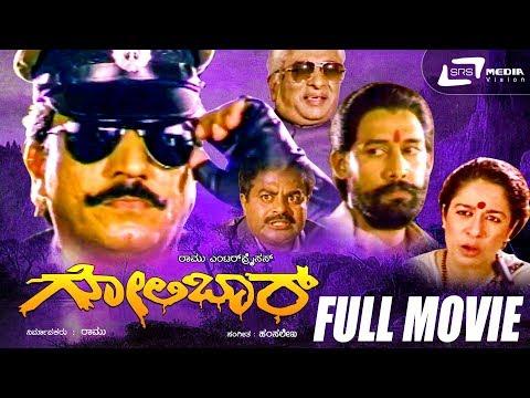 Golibar -- ಗೋಲಿಬಾರ್ |Kannada Full HD Movie|FEAT.Devaraj, Arundathi Nag
