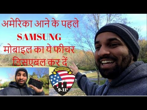 Xxx Mp4 Disable This Samsung Feature Before Coming To America In Hindi Samsung Phone Features 3gp Sex