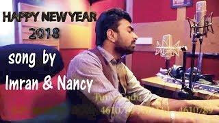 Welcome Happy New Year 2018 ||  Bangla Song  ||  Imran & Nancy New song