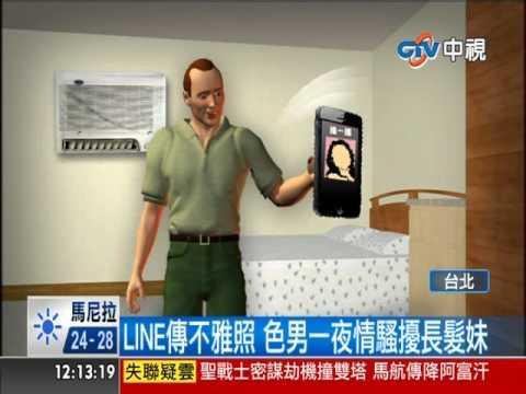 Xxx Mp4 中視新聞 LINE傳不雅照 色男一夜情騷擾長髮妹 20140318 3gp Sex