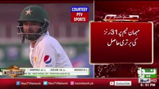 Pak Vs WestIndies 3rd Test Match | Day 3 Pakistan In Strong Position