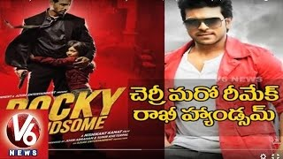 Ram Charan To Remake John Abraham's Rocky Handsome | Tollywood Gossips | V6 News
