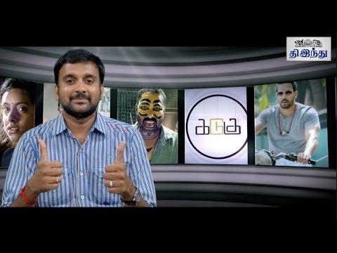 Kadugu Review | Rajakumaran | Bharath | Radhika Prasidhha | Vijay Milton | Selfie Review