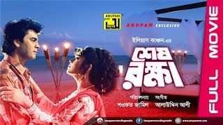 Shesh Rokkha | শেষ রক্ষা | Ilias Kanchan & Mousumi | Bangla Full Movie