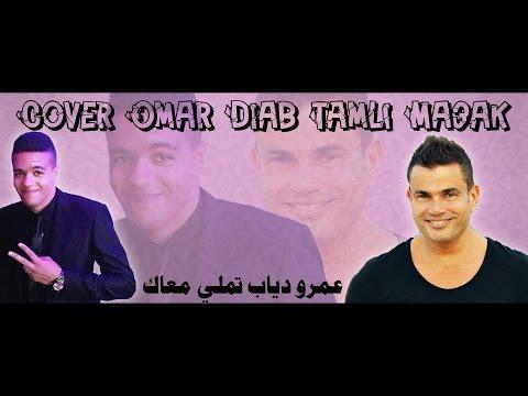 Tamali Ma3ak : Cover Omar Diab Tamli Ma3ak