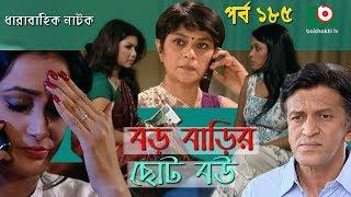 Bangla Natok - বাংলা নাটক | Boro Barir Choto Bou | EP-185 | Shampa Reza, Gazi Rakayet, Tamalika