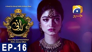 Rani - Episode 16  Har Pal Geo uploaded on 19-01-2018 354707 views