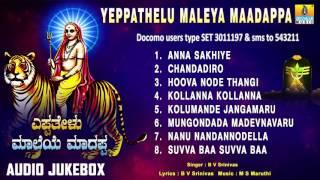 Yeppathelu Maleya Maadappa | Sri Male Mahadeshwara Devotional Songs | B V Srinivas