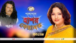 Momtaz, Porosh - Hashor Keyamot | Bangla Pala Gaan | Sonali Products