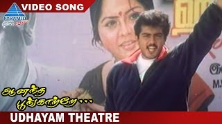 Udhayam Theatre Video Song | Anantha Poongatre Tamil Movie Song | Ajith | Deva | Pyramid Glitz music
