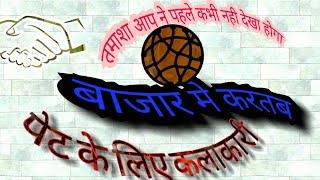 """Mansi bazar me kalakari ""bhare bazar me tamasha""old man ka kalabazi"" ll by manoranjan tv ll"