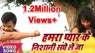 हमरा प्यार के निशानी संघे लेजा दिल जानी @ hamra Pyar Ke Nishani || Pawan Raja | New Hit Sad Song ||