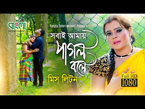 Xxx Mp4 সবাই আময় পাগল বলে মিস লিটন Shobai Amay Pagol Bole Miss Liton Bangla New Song 2018 3gp Sex