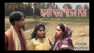 জামাই ছাড়া শীতের পিঠা I Jamai Cara Shiter Pitha I Panku Vadaima I Koutuk I Bangla Comedy 2018
