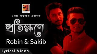 Bangla Song 2017 | Protikhone | by Ganwala Sakib | Mohsin Robin | Lyrical Video | Official