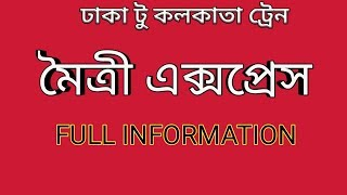 Dhaka to kolkata Train Information   ঢাকা টু কলকাতা ট্রেন Full তথ্য মৈত্রী এক্সপ্রেস