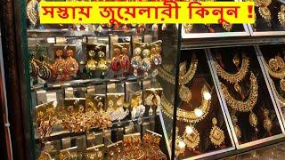 সস্তায় জুয়েলারী কিনুন চকবাজার |Buy cheap jewelery at Chawkbazar| Dhaka