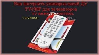 Как настроить универсальный пульт ДУ TV 139F для телевизоров