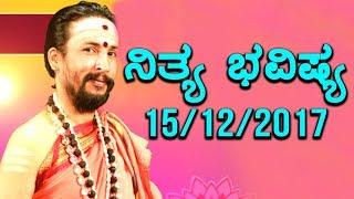 ದಿನ ಭವಿಷ್ಯ - Kannada Astrology 15-12-2017 - Your Day Today - Oneindia Kannada