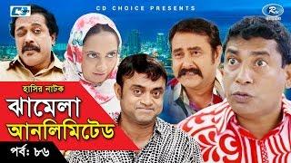 Jhamela Unlimited   Episode 86   Bangla Comedy Natok   Mosharrof Karim   Shamim Zaman   Badhon