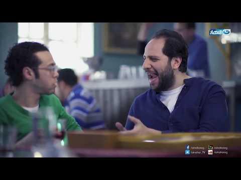 البلاتوه   مع أحمد أمين لما تكون قاعد مع أصحابك وصحبك يألش عليك