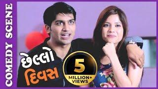 Chhello Divas Comedy Scene - Jami Lidhu? – New Gujarati Movie