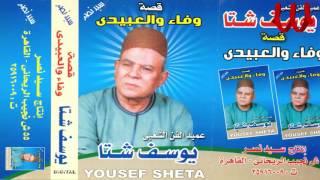 Youssif Sheta  -  Keset Wafaa W El3beide 1  / يوسف شتا - قصه وفاء والعبيدي 1