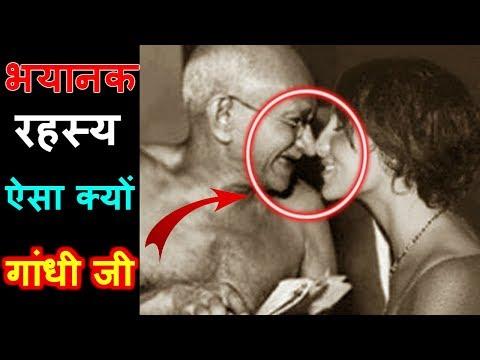 Xxx Mp4 गांधी जी की सेक्स लाइफ आपको चौका देगा Gandhiji S Sex Life Mastori 3gp Sex
