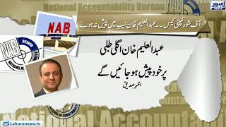 Aleem Khan fails to appear before NAB in off shore companies scandal