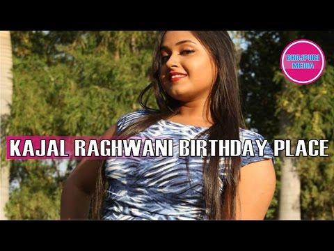 काजल राघवानी का जन्म स्थान जानिये II Kajal Raghwani Bhojpuri Actress Real Birth Place