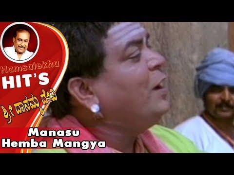 Xxx Mp4 Manasu Hemba Mangya Kannada Devotional Songs Sri Danamma Devi Kannada Movie Song 3gp Sex