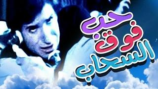 Hob Foq El Sahab Movie - فيلم حب فوق السحاب