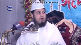 পীর আউলিয়ার মর্যাদা | Saifuddin Al Hasani | Bangla Waz Mahfil | Azmir Recording | 2017