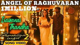 Angel Of Raghuvaran - Iraivanai Thandha (Song Video) | Velai Illa Pattadhaari 2 | Dhanush, Kajol