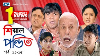 Shial Pondit | Episode 11-15 | Bangla Comedy Natok | ATM Shamsujjaman | Chonchol Chowdhury | Nadira