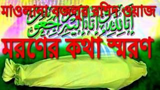 মাওলানা বজলুর রশিদ ওয়াজ [ মরণের কথা স্মরণ  ] bangla new waz 2016