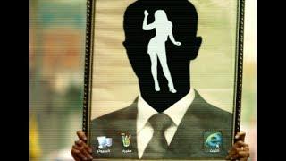"""السلسلة الوثائقية """"عالم بشار الأسد السري"""" الجزء الخامس """""""