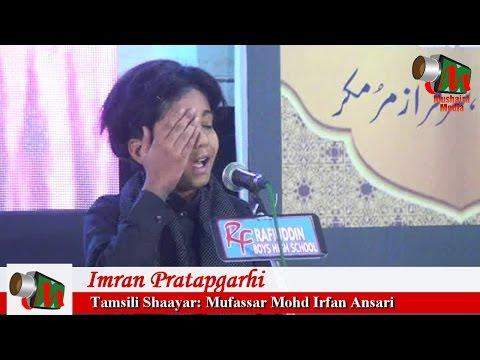 Imran Pratapgarhi Tamsili Mushaira Bhiwandi Org. NCPUL 22 12 2016 Mushaira Media