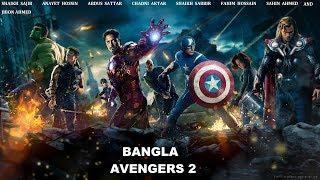 Bangla Avengers part 2 funny video .