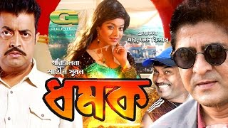 Dhamak | HD1080p | Amit Hasan | Sahara | Omar Sani | Kabila | Hit Bangla Movie