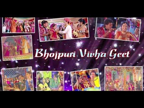 Bhojpuri Vivah Geet [ Video Jukebox ]