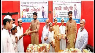 ১৫০ এতিমদের সঙ্গে ইফতার করলেন জনপ্রিয় নায়ক বাপ্পি চৌধুরী !! Bappy Chowdhuri!!