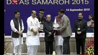 Rajbhasha Awards presented on Hindi Diwas
