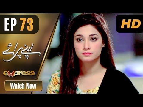 Xxx Mp4 Pakistani Drama Apnay Paraye Episode 73 Express Entertainment Dramas Hiba Ali Babar Khan 3gp Sex