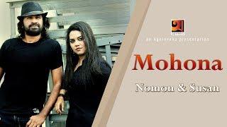 Mohona By Nomon & Susan | Album Adhar Periye | Official Music Video 2017