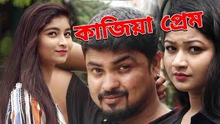 #kajiyaprem #sunnygolden #funny  Assamese funny video  Assamese comedy video